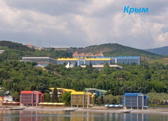 Крым - Артек