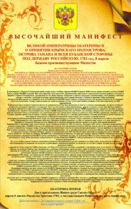 Манифест о присоединении к России Крыма фото