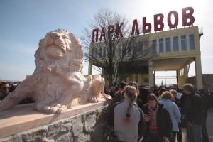 парк львов Крым