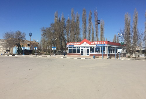 автовокзал в Армянске