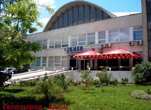Пансионат Киев в Евпатории